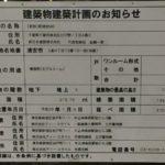 2/25 入船のモデルルーム工事進捗