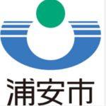 透明な浦安市議会の「政務活動費」の運用