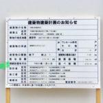 3/4 入船モデルルームの建設状況