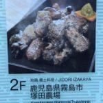 塚田農場 新浦安の夕飯