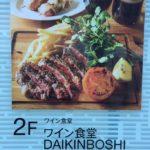 DAIKINBOSHI 新浦安のランチ