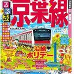 るるぶから京葉線特集冊子が発売!