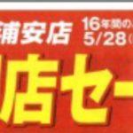 イトーヨーカドー最後のイベント、新浦安の1つの歴史の幕が閉じる