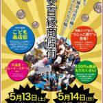 百縁商店街が浦安駅エリアで開催しれました!