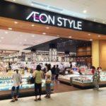 新浦安に新しいイオン「AEON STYLE」が始まります!