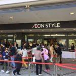 AEON STYLE新浦安がオープン!