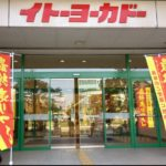 イトーヨーカドーの最後の勇姿!