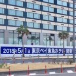 東京ベイ東急ホテルは来年5/1開業が決定!