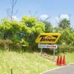 浦安温泉・万華郷の駐車場がタイムズになります。