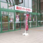 6/28  食品館イトーヨーカドー新浦安店が本日オープン!