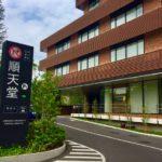 順天堂浦安病院に新館がオープンしました!