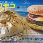 マクドナルド新作「ロコモコバーガー」を食す