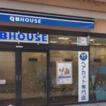 素晴らしい接客と散髪技術のQBハウス新浦安店