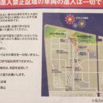 17時時点の浦安市からの花火大会情報