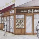 イオンスタイル新浦安内の元クレープ屋さん跡地はコーヒー屋さんに!