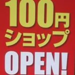 イトーヨーカドー新浦安店に100円ショップが再開!