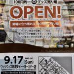 9/17 イトーヨーカドーに100円ショップがオープンしました!