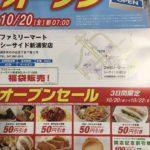 ファミマ・シーサイド新浦安店の閉店はもしかしたら前向きな閉店かもしれない