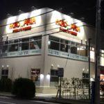 アクロスプラザ浦安東野がいよいよ完成間近!スーパーは建物が完成しました!
