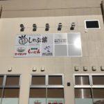 アクロスプラザ浦安東野のお店を総まとめ!