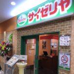 アクロスプラザ浦安東野にサイゼリヤがオープン!