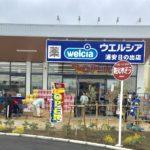 マリナガーデン新浦安にウエルシア薬局日の出店がオープンしました