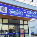 まもなくオープンのウエルシア薬局日の出店の営業時間