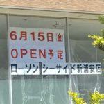 (4/28更新)閉店したファミマは「ローソンシーサイド新浦安店」として6/15オープン!