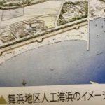 浦安市が想い描く未来の「ビーチリゾート浦安市」