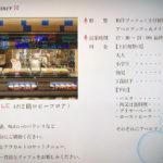 東京ベイ東急ホテルのレストラン活用方法を総まとめ!