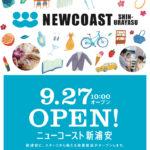ニューコースト新浦安の公式サイトがオープン!