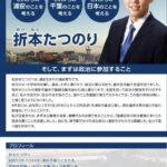 千葉県議候補の折本さんの政策