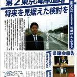 県議候補 矢崎さんの第二湾岸へのスタンス