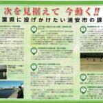 千葉県議候補の岡本さんの政策