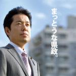 千葉県議候補の矢崎さん(現職)の政策