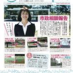よしい由美さんの政策
