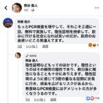 浦安市長と千葉市長のコロナ対応比較