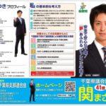 自民党千葉県知事選候補・関さんの公約