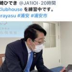 3月21日の浦安市長選はどうなる?!