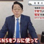 【浦安市長選2021】最先端都市:浦安をめざす松崎さんの公約(随時更新)