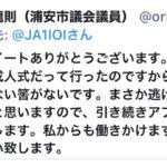【浦安市長選2021】内田市長が松崎さんとの公開討論会を拒絶?!