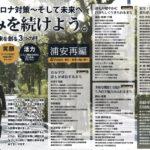 【浦安市長選2021】足元を固める内田さんの公約(随時更新)