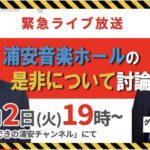 【噂の現場】折本さん=松崎さんの直対談で明かされた音楽ホール建設の真相