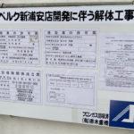 トイザらス新浦安の詳細な解体計画が発表されました。